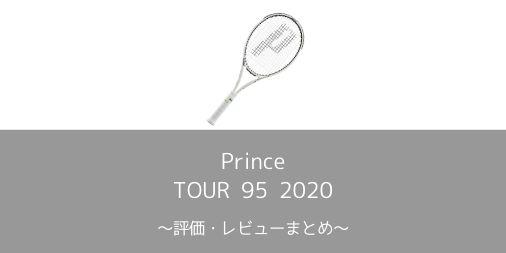 【Prince】TOUR 95 2020の評価・レビューまとめ【インプレ】