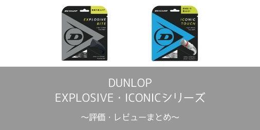 【DUNLOP】EXPLOSIVE・ICONICシリーズの特徴・評価・レビューまとめ【やわらかく飛ばさない】