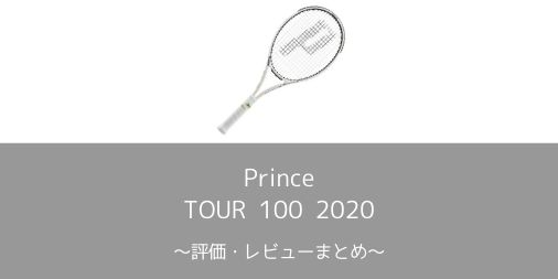 【Prince】TOUR 100 2020の評価・レビューまとめ【はっきりした打感で飛ぶ】