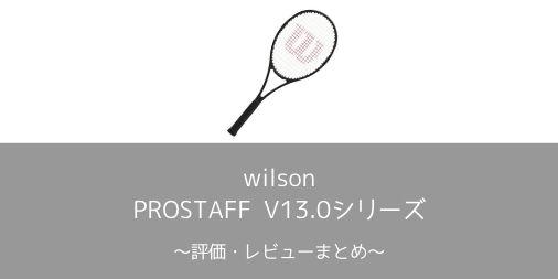 【wilson】PROSTAFF V13.0シリーズが発売!評価・レビューまとめ【ずっしり乗る】