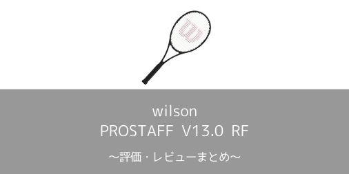 【wilson】PROSTAFF V13.0 RFの評価・レビューまとめ【乗り感が強くなった】