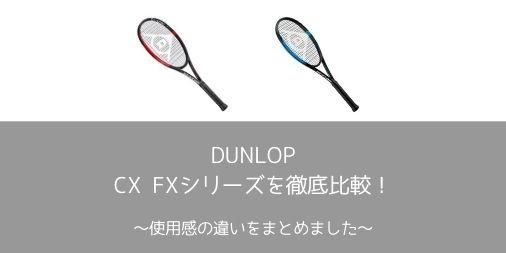 【徹底比較】DUNLOP CXシリーズとFXシリーズを比較します【選び方】