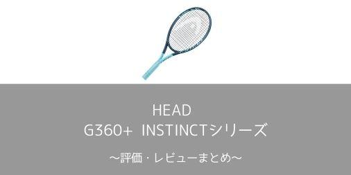 【HEAD】G360+ INSTINCTシリーズの評価・レビューまとめ【飛ぶぞーこれ】
