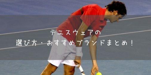 【実用的・目的別】テニスウェアの選び方・人気ブランドランキング