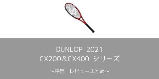 【DUNLOP】CX200&CX400 2021シリーズの評価・レビューまとめ