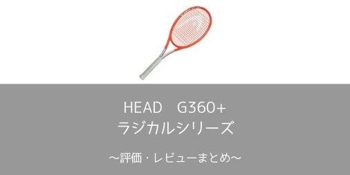 【HEAD】G360+ ラジカルシリーズの評価・レビューまとめ【飛びが強くなった】