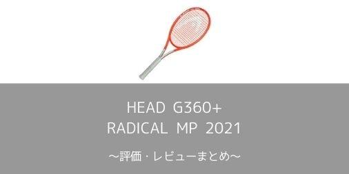 【HEAD】G360+ RADICAL MPの評価・レビューまとめ【使いやすい飛び具合】