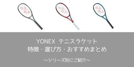 【YONEX】テニスラケットの特徴・選び方・おすすめまとめ!【評価・レビュー・インプレ】