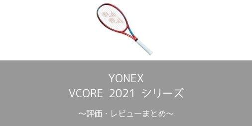 【YONEX】VCORE 2021シリーズの評価・レビューまとめ