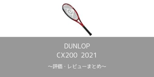 【DUNLOP】CX 200 2021の評価・レビューまとめ【抜群のコントロール!】