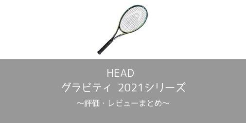 【HEAD】グラビティ 2021シリーズの評価・レビューまとめ