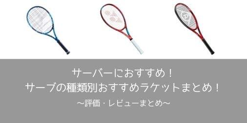 【テニス】サーブの打ちやすいラケットとは?サーバーおすすめのラケットまとめ【サーブを強化】