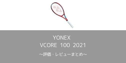 【YONEX】VCORE 100 2021の評価・レビューまとめ【高いレベルの高威力ラケット】