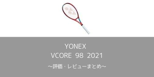 【YONEX】VCORE 98 2021の評価・レビューまとめ【打感がマイルドに】