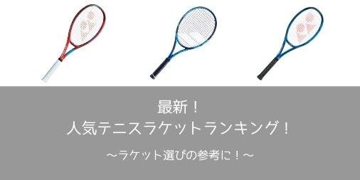 【2021年最新】元テニスコーチが試打しておすすめ!人気テニスラケットランキング!