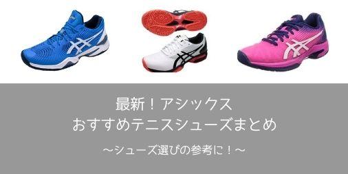 【2021年最新】アシックスのおすすめテニスシューズまとめ!【シリーズ別の特徴も】