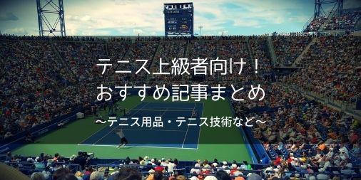 試合巧者になろう!テニス上級者に読んで欲しいテニス記事・ノウハウまとめ