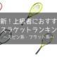 【2021年最新】テニス上級者におすすめ!人気ラケットランキング【スピン系・フラット系】