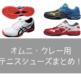 【2020年最新】元テニスコーチがおすすめ!オムニ・クレーコート用おすすめテニスシューズランキング!【メンズ・レディース】