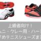 【最新】上級者におすすめなテニスシューズランキング【オムニクレー・ハード】