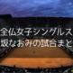 【2019全仏オープン】大坂なおみ1回戦辛勝!逆転勝利の試合内容まとめ【スコア2-1】