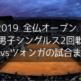 【2019全仏オープン】錦織圭2回戦因縁のvsツォンガ試合内容まとめ【セットカウント3-1】